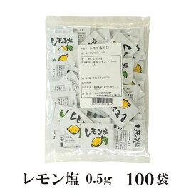 レモン塩 0.5g×100袋 メール便 送料無料 小袋 使いきり 調味料 塩 レモン アウトドア お弁当 イベント 和食 洋食 肉料理 野菜料理 魚料理 BQQ 天ぷら 小分け テイクアウト こわけや