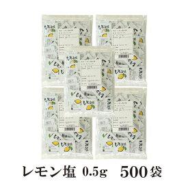レモン塩 0.5g×500袋 宅配便 送料無料 小袋 使いきり 調味料 塩 レモン アウトドア お弁当 イベント 和食 洋食 肉料理 野菜料理 魚料理 BQQ 天ぷら 小分け テイクアウト こわけや
