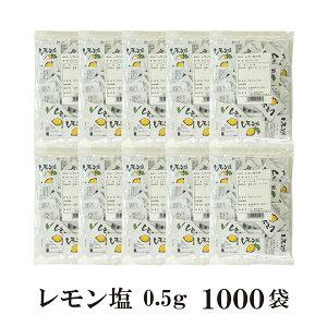 レモン塩 0.5g×1000袋 宅配便 送料無料 小袋 使いきり 調味料 塩 レモン アウトドア お弁当 イベント 和食 洋食 肉料理 野菜料理 魚料理 BQQ 天ぷら 小分け テイクアウト こわけや