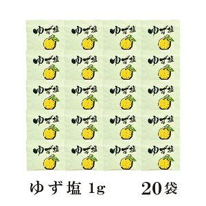 ゆず塩 1g×20袋 メール便 送料無料 小袋 使いきり 調味料 塩 ゆず 柚子 アウトドア お弁当 イベント 和食 洋食 肉料理 野菜料理 魚料理 BQQ 天ぷら 小分け こわけや