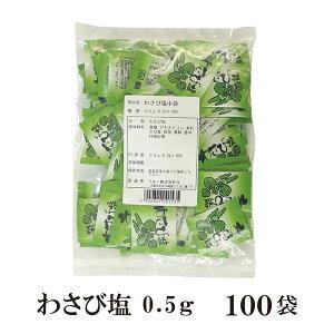 わさび塩 0.5g×100袋 メール便 送料無料 小袋 使いきり 調味料 塩 わさび 本わさび葉 アウトドア お弁当 イベント 和食 肉料理 野菜料理 魚料理 天ぷら 小分け テイクアウト こわけや