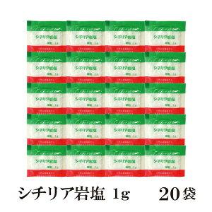 シチリア岩塩 1g×20袋 メール便 送料無料 小袋 使いきり 調味料 塩 シチリア産 卵料理 肉料理 魚介料理 和食 中華料理 パスタ サラダ 小分け テイクアウト こわけや