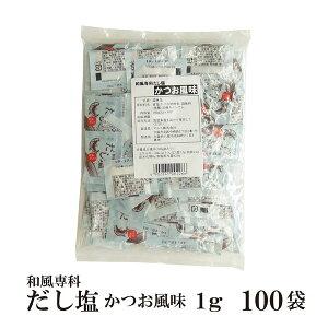 和風専科 だし塩(かつお風味)1g×100袋 メール便 送料無料 小袋 使いきり 調味料 塩 だし塩 かつお かつおだし アウトドア お弁当 イベント 和食 天ぷら 小分け テイクアウト こわけや