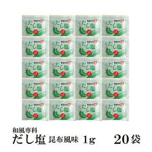 和風専科 だし塩(昆布風味)1g×20袋 メール便 送料無料 小袋 使いきり 調味料 塩 だし塩 こんぶ 昆布だし アウトドア お弁当 イベント 和食 天ぷら 小分け テイクアウト こわけや