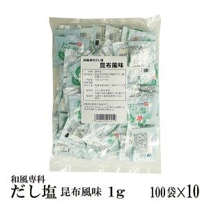 和風専科 だし塩(昆布風味)1g×1000袋 宅配便 送料無料 小袋 使いきり 調味料 塩 だし塩 こんぶ 昆布だし アウトドア お弁当 イベント 和食 天ぷら 小分け テイクアウト こわけや