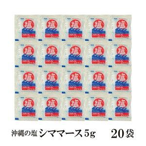 シママース 5g×20袋 メール便 送料無料 小袋 使いきり 調味料 塩 アウトドア お弁当 イベント 洋食 肉料理 野菜料理 魚料理 漬物 BQQ 小分け テイクアウト こわけや