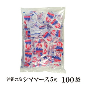 シママース 5g×100袋 メール便 送料無料 小袋 使いきり 調味料 塩 アウトドア お弁当 イベント 洋食 肉料理 野菜料理 魚料理 漬物 BQQ 小分け テイクアウト こわけや