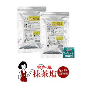 伯方の塩 抹茶塩 1g×100袋 メール便 送料無料 小袋 使いきり 調味料 塩 アウトドア お弁当 イベント 和食 洋食 肉料理 野菜料理 魚料理 BQQ 小分け テイクアウト こわけや