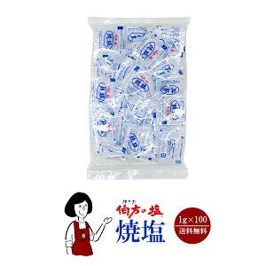 伯方の塩 焼塩 1g×100袋 メール便 送料無料 小袋 使いきり 調味料 塩 アウトドア お弁当 イベント 和食 洋食 肉料理 野菜料理 魚料理 BQQ 小分け テイクアウト こわけや
