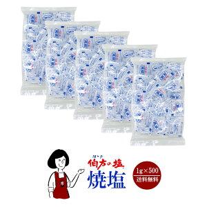 伯方の塩 焼塩 1g×500袋 宅配便 送料無料 小袋 使いきり 調味料 塩 抹茶 アウトドア お弁当 イベント 和食 天ぷら 小分け テイクアウト こわけや