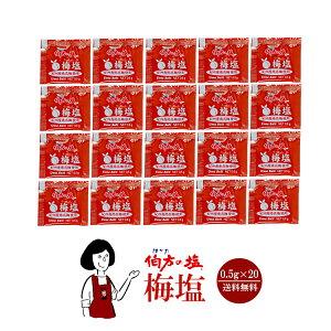 伯方の塩 梅塩 0.5g×20袋 メール便 送料無料 小袋 使いきり 調味料 塩 アウトドア お弁当 イベント 和食 洋食 肉料理 野菜料理 魚料理 BQQ 小分け テイクアウト こわけや