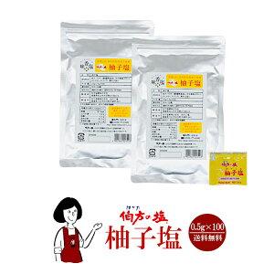 伯方の塩 柚子塩 0.5g×100袋 メール便 送料無料 小袋 使いきり 調味料 塩 アウトドア お弁当 イベント 和食 洋食 肉料理 野菜料理 魚料理 BQQ 小分け テイクアウト こわけや