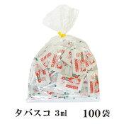 タバスコ3ml×100/1袋あたり29円!メール便で送料無料!
