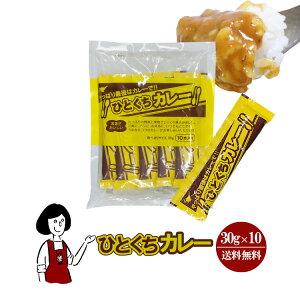 ひとくちカレー 30g×10本入/メール便 送料無料 お弁当 アウトドア 非常食 小袋