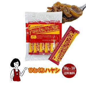 ひとくちハヤシ 30g×10本入/メール便 送料無料 お弁当 アウトドア 非常食 小袋