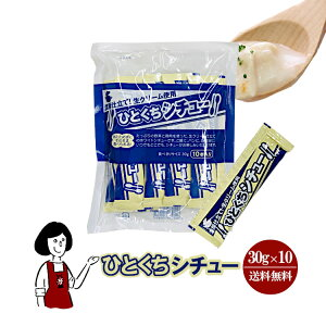 ひとくちシチュー 30g×10本入/メール便 送料無料 お弁当 アウトドア 非常食 小袋