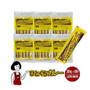ひとくちカレー 30g×60本入/宅配便 送料無料 お弁当 アウトドア 非常食 小袋