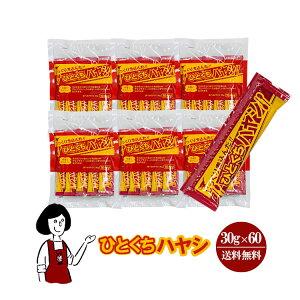 ひとくちハヤシ 30g×60本入/メール便 送料無料 お弁当 アウトドア 非常食 小袋