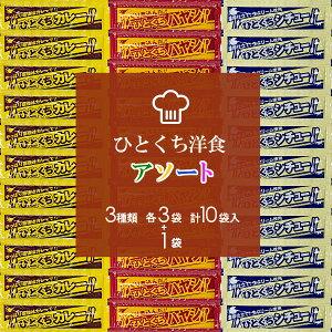 ひとくち洋食アソート 30g×10本入/カレー ハヤシ シチュー メール便 送料無料 お弁当 アウトドア 非常食 小袋