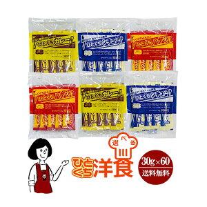 選べるひとくち洋食 30g×10本入×6袋/カレー ハヤシ シチュー メール便 送料無料 お弁当 アウトドア 非常食 小袋