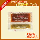トマトケチャップ&あらびきマスタード 7g+3g(たっぷり10g)×20