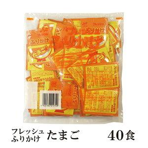 フレッシュふりかけ《たまご》 2g×40食 メール便 送料無料 小袋 使いきり 調味料 携帯用 アウトドア お弁当 イベント ごはん パスタ トッピング たまご 小分け テイクアウト こわけや