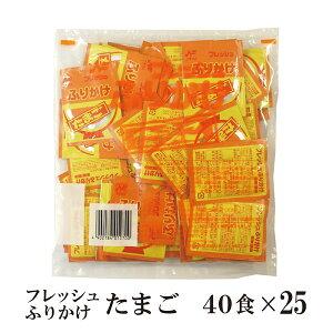 フレッシュふりかけ《たまご》 2g×1000食 宅配便 送料無料 小袋 使いきり 調味料 携帯用 アウトドア お弁当 イベント ごはん パスタ トッピング たまご 小分け テイクアウト こわけや