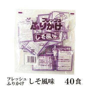 フレッシュふりかけ《しそ風味》 2g×40食 メール便 送料無料 小袋 使いきり 調味料 携帯用 アウトドア お弁当 イベント ごはん パスタ トッピング シソ 紫蘇 小分け こわけや