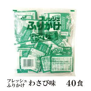 フレッシュふりかけ《わさび味》 2g×40食 メール便 送料無料 小袋 使いきり 調味料 携帯用 アウトドア お弁当 イベント ごはん パスタ トッピング ワサビ 山葵 小分け こわけや