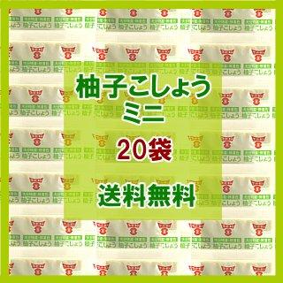 柚子こしょうミニ 2g×20/ゆず胡椒 メール便 送料無料 小袋 使いきり 調味料 携帯用 アウトドア お弁当 イベント 和食 洋食 中華 肉料理 野菜料理 魚料理 柚子こしょう 小分け こわけや