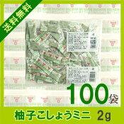 柚子こしょうミニ2g×100【メール便で送料無料】【九州産】【フンドーキン】【柚子こしょう】