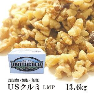 USクルミ LMP 13.6kg 宅配便 送料無料 無添加 無塩 無油 LMP 八つ割り ポリフェノール 食物繊維 ナッツ クルミパン サラダ スコーン くるみもち こわけや