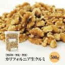 カリフォルニア生クルミ 500g/メール便 送料無料 無添加 無塩 無油 LHP ポリフェノール 食物繊維 ナッツ クルミパン…