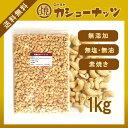 ローストカシューナッツ 1kg〔チャック付〕