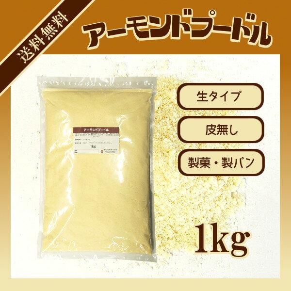 生アーモンドプードル(皮なし) 1kg〔チャック付〕/アーモンドパウダー