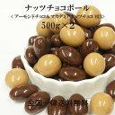 \クール便/ナッツチョコボールミックス[アーモンドチョコ&マカデミアナッツコーヒーチョコ]500g×2(1kg)