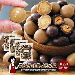 \メガ盛り/ナッツチョコボールミックス[アーモンドチョコ&マカデミアナッツコーヒーチョコ]500g×4(計2kg)