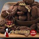 \プチギフト/ピーカンナッツチョコ《ココア》100g 送料無料 チャック付 ピーカンナッツ ココア チョコレート ペカン…