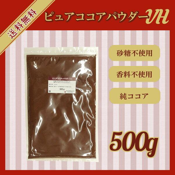 ピュアココアパウダーVH 500g〔チャック付〕 メール便 送料無料 チャック付 オランダ産 砂糖不使用 香料不使用 純ココア カカオ豆 カカオマス こわけや