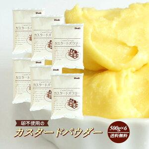 卵不使用のカスタードパウダー 500g×6袋/宅配便 送料無料 ブリオッシュ シュークリーム タルト こわけや