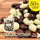 \半額!/RakutenスーパーSALE!【2個以上購入でおまけつき!】\芳醇!/レーズンチョコボールミックス[チョコ&ヨ…