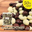 \半額!/RakutenスーパーSALE!\芳醇!/レーズンチョコボールミックス[チョコ&ヨーグルト]500g ラッキーシール