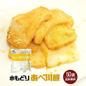水もどり《あべ川餅》50袋/宅配便 送料無料 非常食 保存食 防災食 スイーツ 乾燥もち