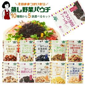 \そのままつかいきり/蒸し野菜パウチ 10種類から5袋選べるセット/時短 保存食 備蓄食 防災食 下処理不要 味付けなし