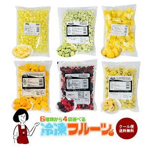 冷凍フルーツ6種類から4袋選べるセット(各500g×4袋 計2kg)/クール便 送料無料 マンゴー パイナップル ミックスベリー ゴールデンキウイ アップル アボカド