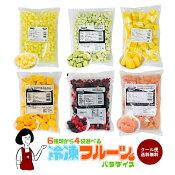 冷凍フルーツ6種類から4袋選べるセット(各500g×4袋計2kg)/クール便送料無料マンゴーパイナップルミックスベリーゴールデンキウイアップルアボカド