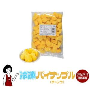 冷凍パイナップル《チャンク》 500g×10袋(計5kg)/クール便で送料無料 パイン