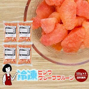 冷凍ピンクグレープフルーツ 500g×4袋(計2kg)/クール便で送料無料 トルコ産 スタールビー