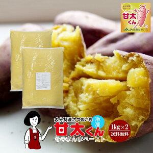 \冷凍/甘太くんそのまんまペースト 1kg×2(計2kg)/クール便 送料無料 べにはるか さつまいも 甘藷 サツマイモ