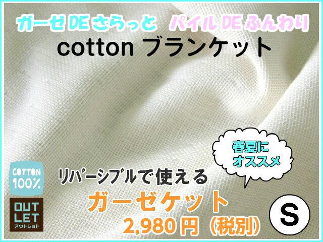 【訳あり】あす楽 ガーゼケット シングル シール織 綿 こうやブランケット 日本製 製造元直販